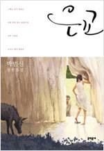 <은교>, 드라마나 영화 없이 한국 소설은 힘을 못쓰는가?