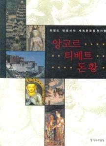 최영도 지음, <앙코르 티베트 돈황>