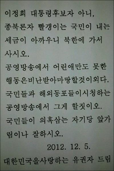 통합진보당 대구시당에 팩스로 보내온 이정희 비난글.