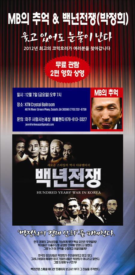 <백년전쟁-박정희편>과 <MB의 추억> 상영회 포스터
