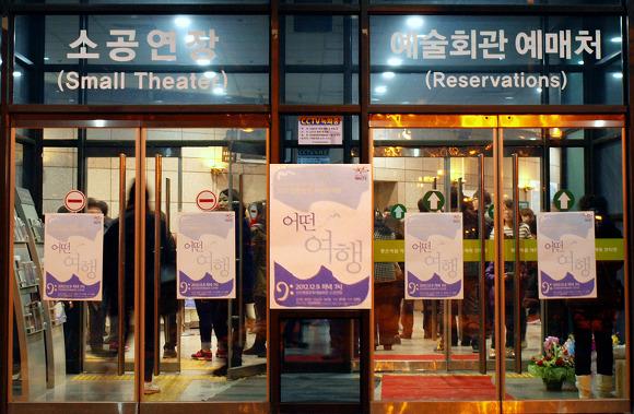 인천종합문화예술회관 소공연장 어떤 여행 포스터