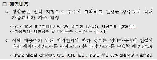 국토해양부 해명보도자료 中(2012. 11. 9)