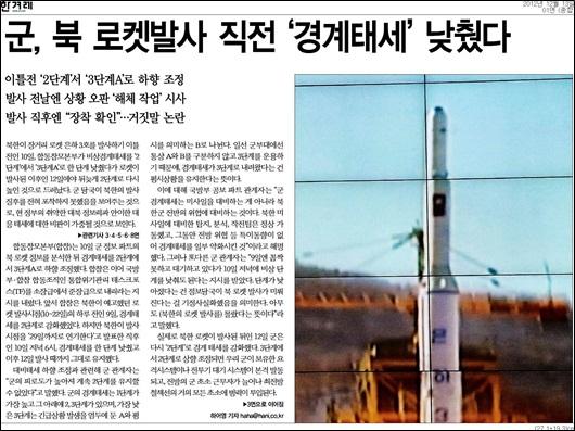 한겨레 한겨레 2012년 12월13일자 1면