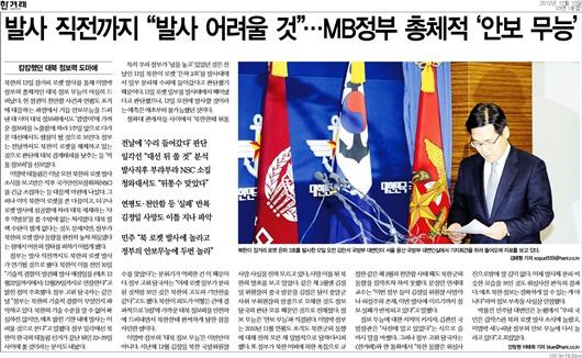 한겨레 한겨레 2012년 12월13일자 3면