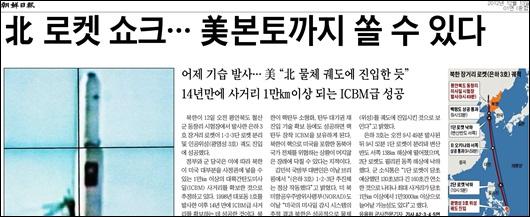 조선일보 조선일보 2012년 12월13일자 1면