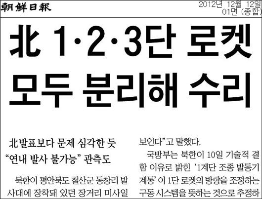 조선일보 조선일보 2012년 12월12일자 1면
