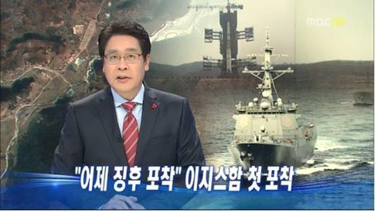 MBC 2012년 12월12일 MBC <뉴스데스크>