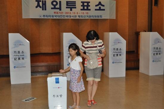 주태국 재외투표소에서 재외국민이 투표를 하고 나오고 있다.