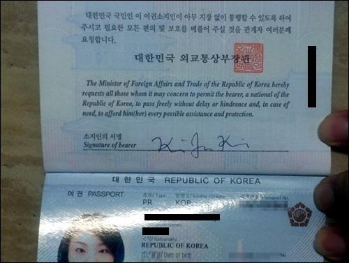 재일동포 김귀자씨의 거주여권, 대한민국 국민이라고 명시된 문구가 눈에 띈다.