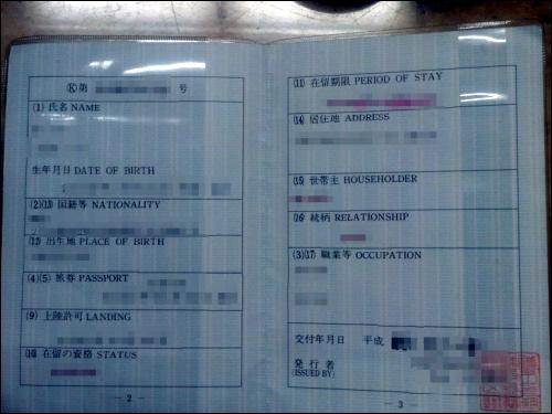 고심설씨가 일본에서 발급받은 외국인등록증(*2012 7월 외국인 관련제도가 바뀌어 특별영주자격이 있는 사람들한테는 특별영주자격증이 발급되고 있다.)