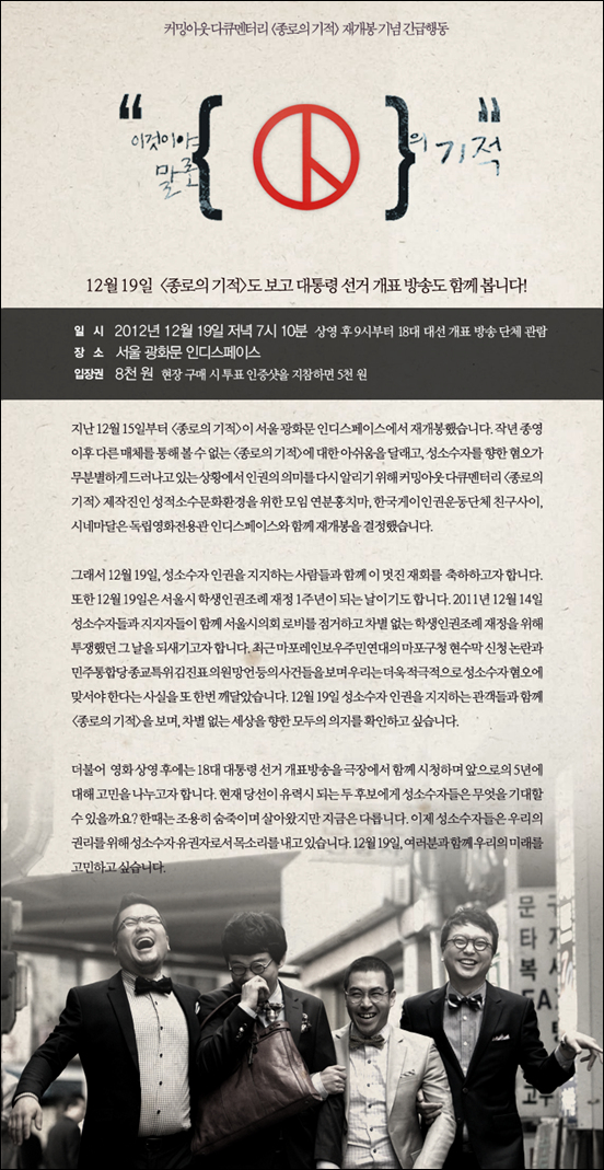 <종로의 기적> 상영회 웹자보