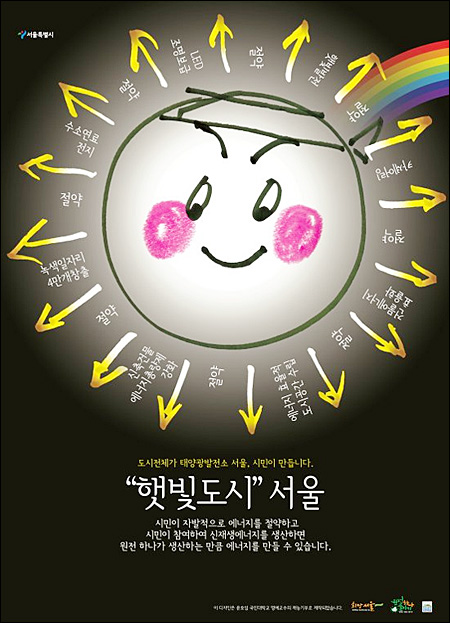 서울시가 '원전하나줄이기' 캠페인을 진행하고 있다.