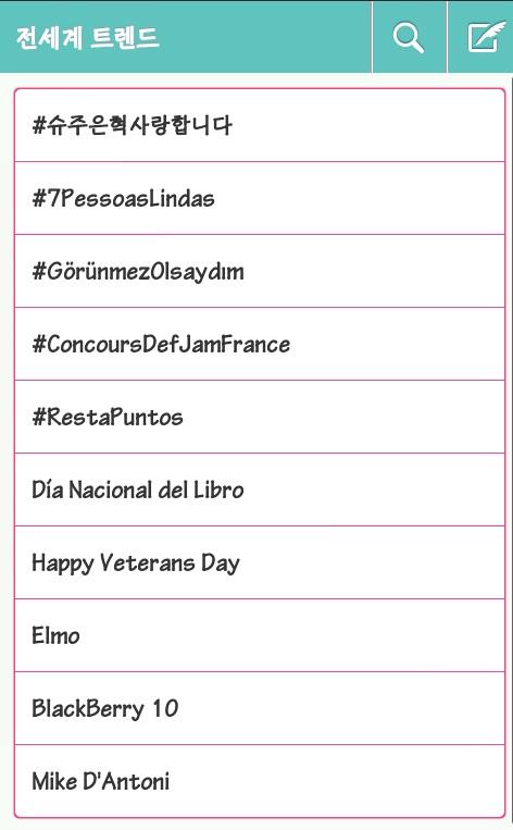 '아이유 트위터 사건'이후 전세계 트렌드 1위에 올라온 '#슈주은혁사랑합니다'