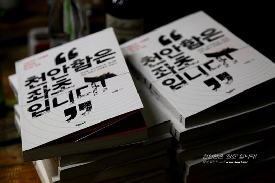 천안함은 좌초 입니다 지난 13일 인천의 알파잠수함(대표 이종인) 초대 만찬에서 선물받은 천안함 사건의 신상철 전 민군합동조사단 민간위원이 선물한 책 한 권.