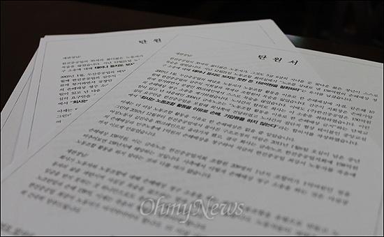 금속노조 등이 사측에 손배소에 반발해 재판부에 제출을 준비하고 있는 탄원서. 노조는 오는 1월 3일까지 시민들의 서명을 받는 탄원서 운동을 벌여 재판부에 전달할 예정이다.