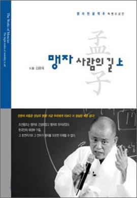 김용옥 저 <맹자 사람의 길>(상/하) 겉그림.