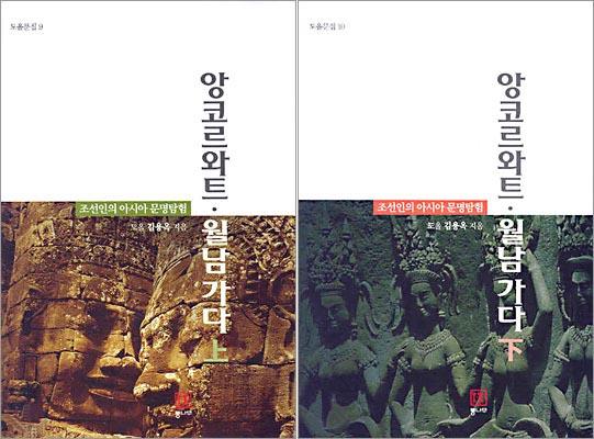 김용옥 <앙코르 와트·월남가다>(상/하). 나는 이 책을 들고 앙코르 유적 이곳 저곳을 돌아다니며 현장에서 읽어 보면서 김용옥 선생의 심미안을 만끽했다.