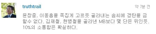 한인섭 서울법대 교수가 4일 밤 트위터에 올린 글