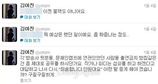 김여진씨가 지난 4일 자신의 트위터에 올린 글.