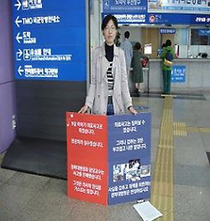 종현이 엄마 김영희씨는 동대구역 앞에서 1인 시위를 했다.