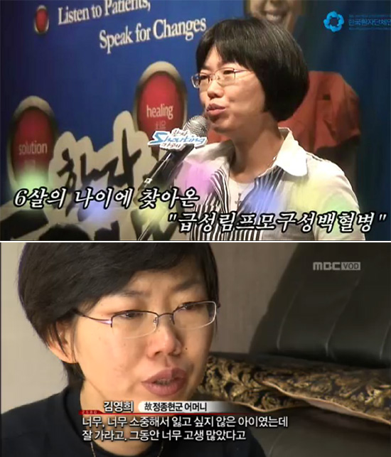 김영희씨가 아들 종현이가 빈크리스틴 투약 오류로 사망한 사연을 '환자shouting카페'에서 발표했고(위) 이후 이 사연은 MBC <시사매거진 2580>에서 방영됐다(아래).