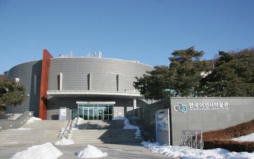 인천시 중구 북성동 1가 102-2에 위치한 한국이민사박물관.
