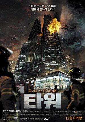 영화 '타워' 포스터