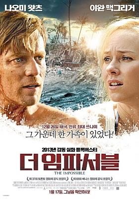 영화 '더 임파서블' 포스터