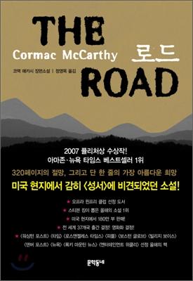 코맥 매카시의 장편소설, <더 로드>.