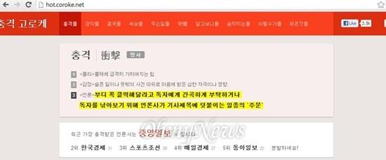 '낚시기사' 감시사이트 '충격고로케' 메인화면.