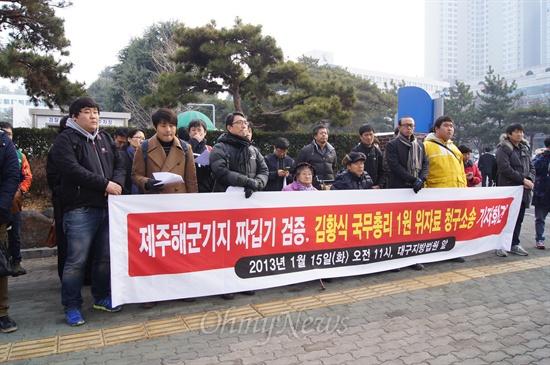 대구시민단체들은 15일 오전 대구지방법원 앞에서 기자회견을 갖고 제주해군기지 검증을 위해 김황식 국무총리에 대해 1원을 청구하는 소송을 제기했다.