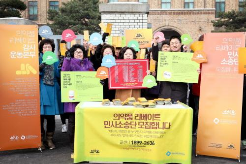 15일,  '의약품리베이이트감시운동본부'는 서울대학교병원 앞에서 의약품리베이트 근절을 위한 캠페인을 진행했다