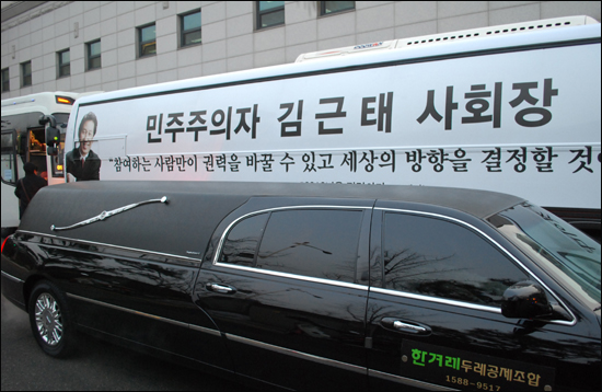 2011년 12월 '한두레'는 고 김근태 민주당 상임고문의 장례식 행사 상장례를 맡아 진행했다