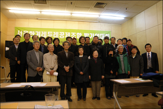 '한두레'는 우리나라 최초의 협동조합 방식 '상포계'를 표방하며 출범했다. 사진은 지난 2010년 11월 서울 한겨레두레공제조합 발기인대회 모습