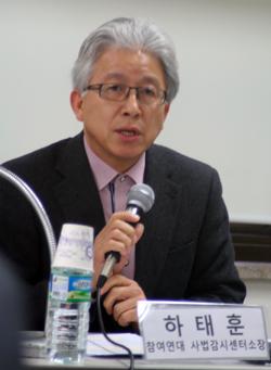 하태훈 참여연대 사법감시센터 소장