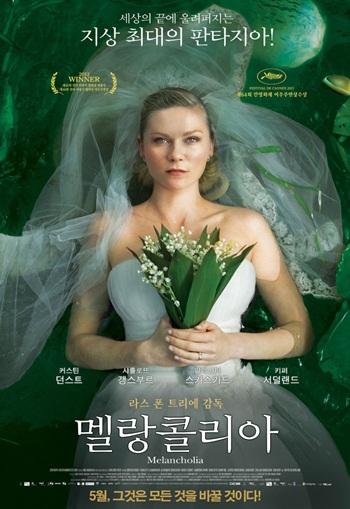 덴마크 출신 라스 폰 트리에가 감독, 각본을 맡은 영화 <멜랑콜리아> 포스터