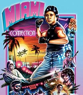 미국 전역의 35개 독립영화관에서 제작 25년 만에 재상영 무대에 오른 <마이애미 커넥션> 포스터