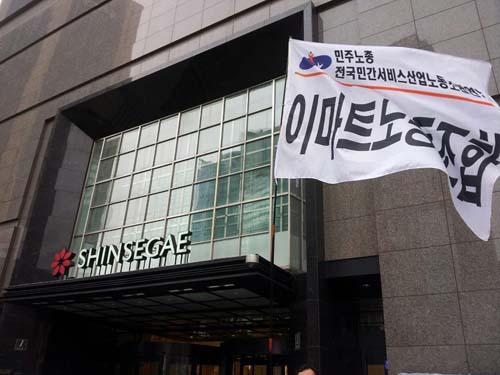 신세계 백화점 본점 앞. 이마트노동조합의 깃발이 바람에 펄럭이고 있다.