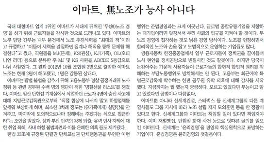 <동아일보>는 1월 25일 '이마트 사태' 첫 보도를 한 뒤, 26일자 신문에 '무노조 경영이 능사가 아니다'라며 이마트의 불법행위를 비판하는 사설을 실었다.