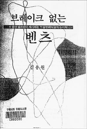 부산형제복지원사건을 수사했던 김용원 전 검사의 저서 <브레이크 없는 벤츠>.