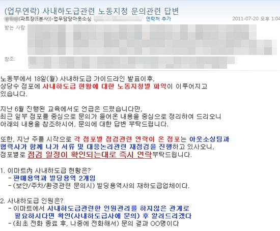이마트 본사 아웃소싱파트장이 각 점포 담당자에게 보낸 사내하도급 대응 관련 이메일. 고용노동부의 감독이 들어올 경우 구체적인 대화 매뉴얼이 담겨있다.