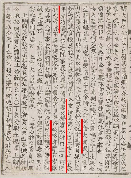 """황희의 부정부패를 고발하는 세종 10년 6월 25일자(1428년 8월 6일) <세종실록>. 오른쪽 첫번째 줄은 황희를 '황금 대사헌'으로 지칭하는 부분이고, 두번째 및 세번째 줄은 황희가 간통범 및 살인범인 여성을 자기 집에 숨겨주는 조건으로 수년간 부적절한 관계를 맺었다는 부분이고, 네번째 줄은 황희가 """"정무를 담당한 여러 해 동안 매관매직하고 형옥을 팔았다""""는 내용을 설명하고 있다."""