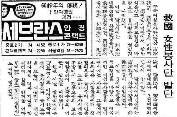 구국여성봉사단 발단 1976년 4월 29일자 <경향신문>에 실린 구국여성봉사단 발단 기사.