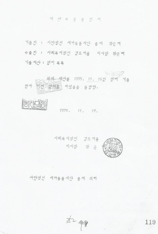 재산수증서 1979년 11월 6일 작성된 재산수증증명서에는 기증인과 수증인이 각각 '사단법인 새마음봉사단 총재 박근혜', '사회복지법인 경로마을 이사장 박근혜'로 적시되어 있다.
