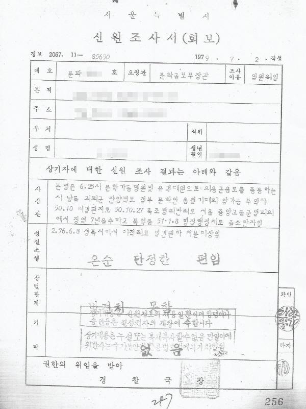 신원조사서 1979년 7월 서울시경찰국장이 문화공보부 장관의 요청으로 작성한 새마음봉사단 임원 중 1명에 대한 신원조사서(회보)에는 과거 한국전쟁시기 좌익활동 경력이 기재돼 있다.
