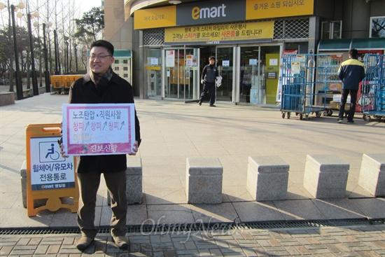 2일 오전, 진보신당 강동구당원협의회 당원 정병열씨가 이마트 고덕점 앞에서 1인시위를 하고있다.