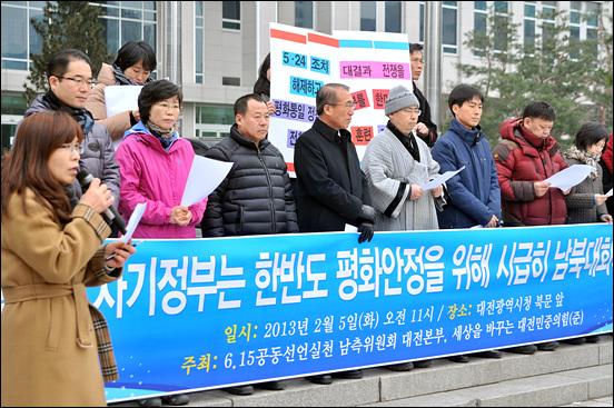"""""""박근혜 차기정부는 한반도 평화안정을 위해 시급히 남북대화에 나서라"""""""