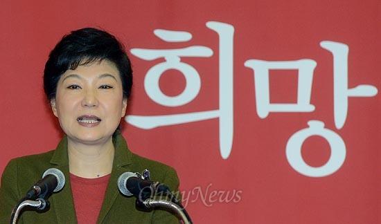 박근혜 대통령 당선인이 6일 오후 서울 용산구 효창동 백범기념관에서 열린 제2차 새누리당 국회의원·당협위원장 연석회의에 참석해 인사말을 하고 있다.