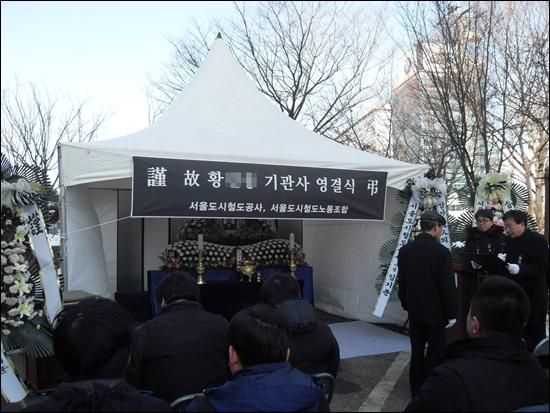 서울도시철도 본관 앞마당에서 유가족과 장례대책위원장(정주남 노조 위원장) 등 조합원 200여 명이 참석한 가운데 황아무개 기관사 장례식이 열리고 있다