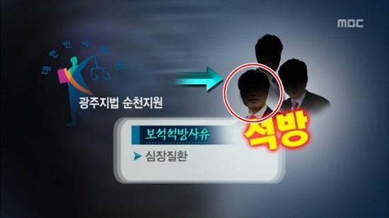 8일 방송된 MBC <뉴스데스크>의 한 장면. 붉은 색 테두리 원 안의 인물이 문재인 의원이다.